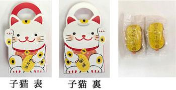 子猫 開運 招き猫小判煎餅 小