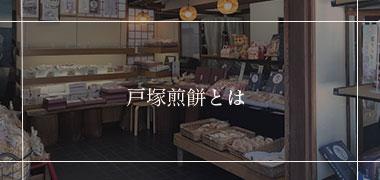 戸塚煎餅メニュー画像