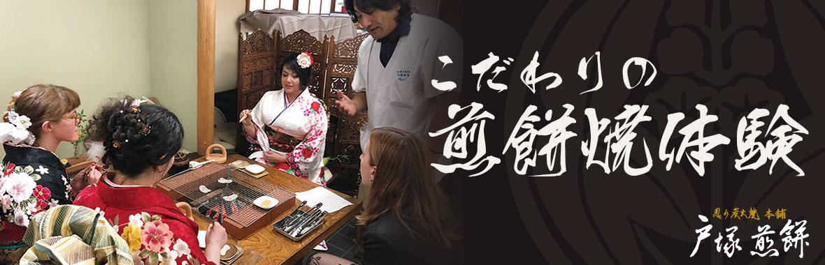戸塚煎餅メインスライダー